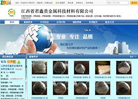 江西省君鑫贵金属科技材料有限公司